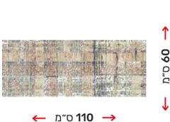 שטיח ראנר 60 ס