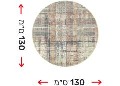 שטיח קוטר 130 ס
