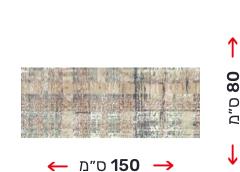 שטיח ראנר 80 ס