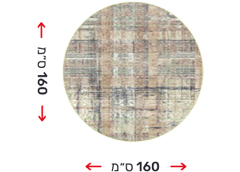 שטיח קוטר 160 ס