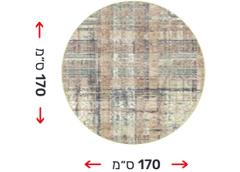 שטיח קוטר 170 ס