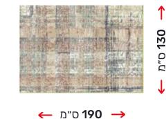 שטיח גודל 130 ס
